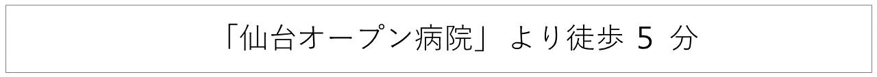 仙台市オープン病院徒歩5分
