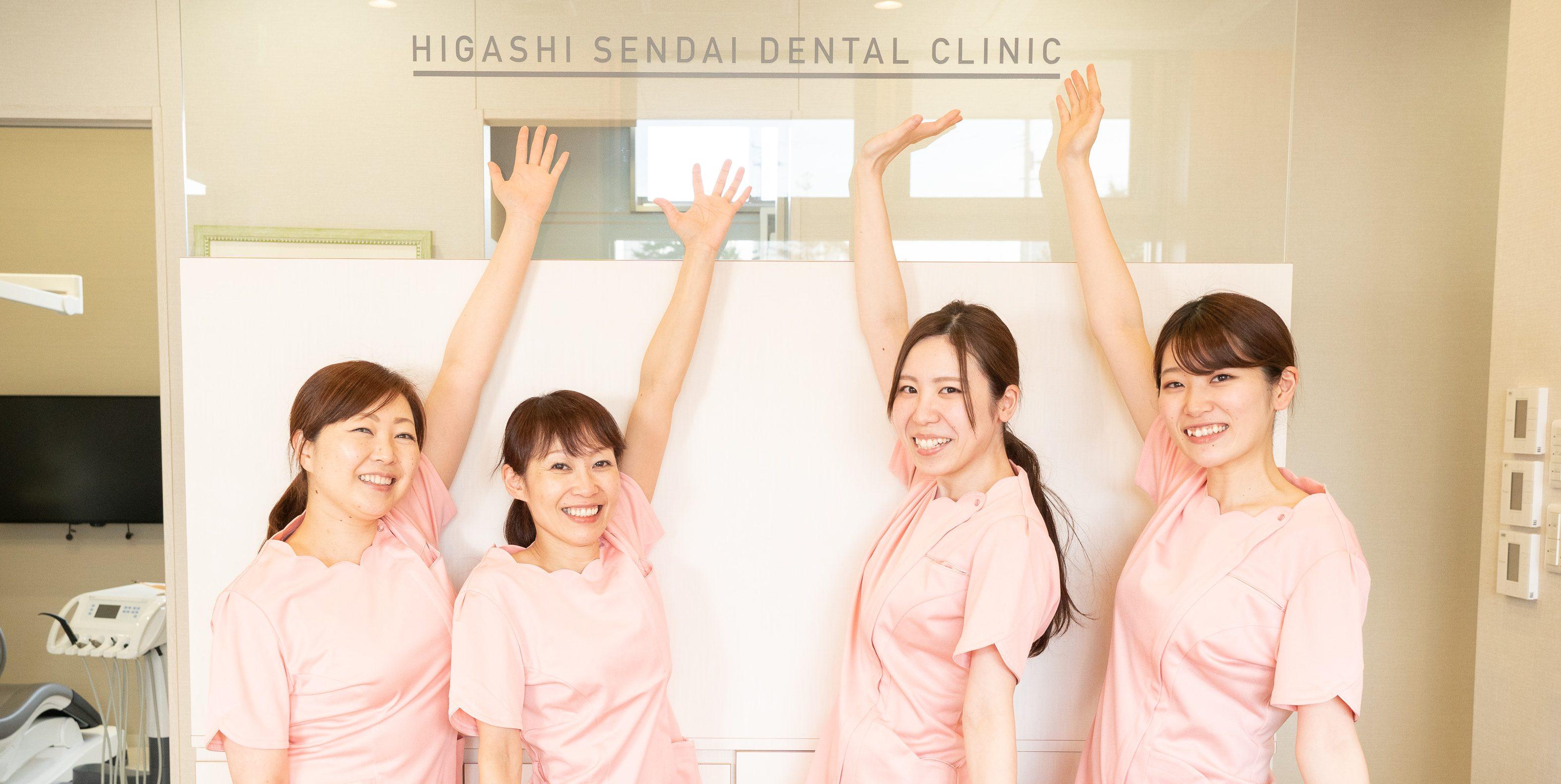 求人募集|宮城野区鶴ケ谷の東仙台歯科クリニック