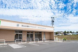 東仙台歯科クリニック